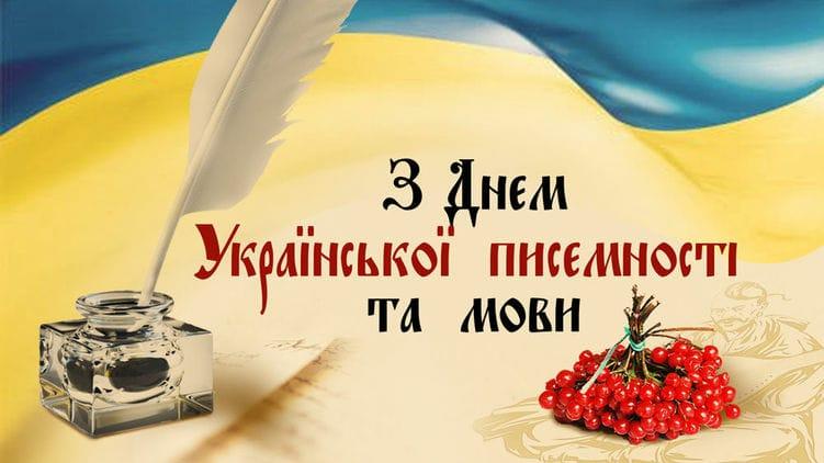 День письменности и языка в Украине 9 ноября