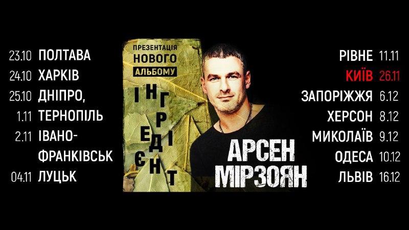 """Іграшкова зброя: Арсен Мірзоян презентував спільний трек з лідером гурту """"СКАЙ"""""""