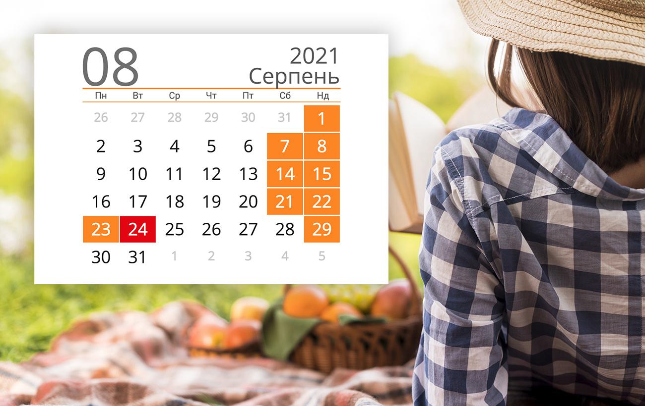Три Спаса і багато вихідних поспіль: всі свята серпня і скільки будемо відпочивати