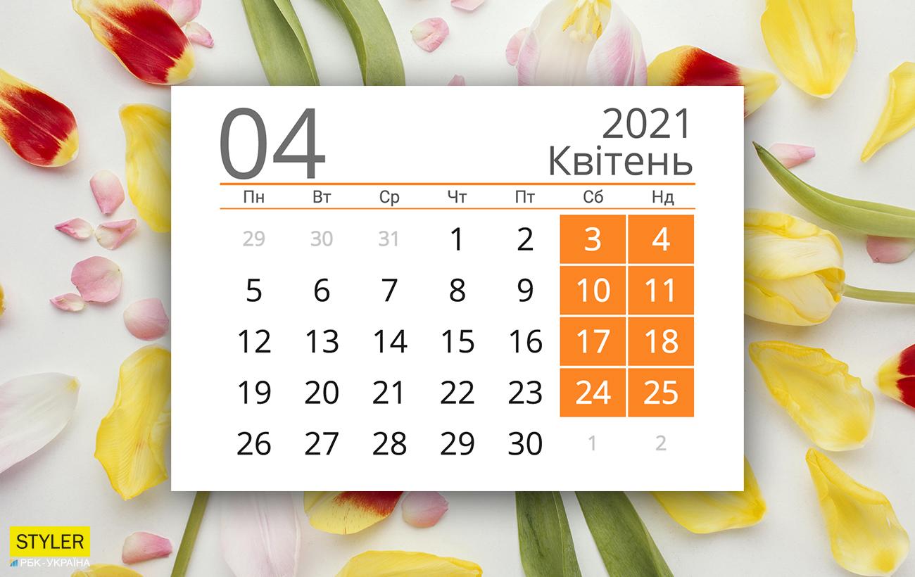 Свята і вихідні у квітні 2021: нас чекає унікальний місяць