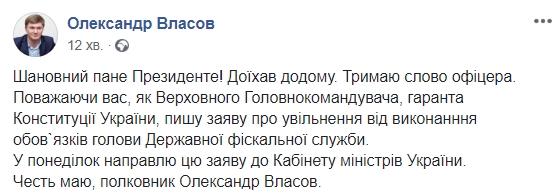 В. о. глави ДФС написав заяву на звільнення