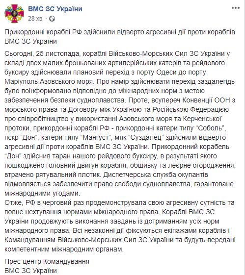 В Азовском море российский пограничный корабль протаранил буксир ВМС Украины