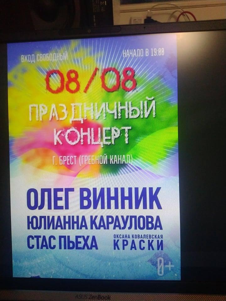 Украинские звезды будут агитировать на выборах президента Беларуси: деньги не пахнут?