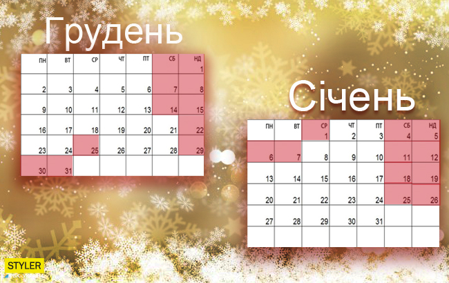 Украинцы получат дополнительные выходные, но будут работать по субботам (календарь)