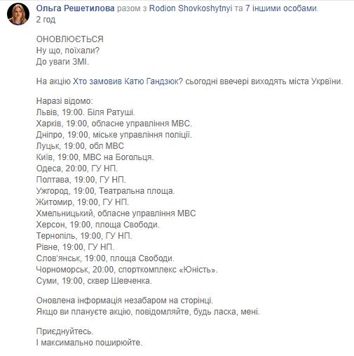 По Украине сегодня пройдут акции памяти Екатерины Гандзюк