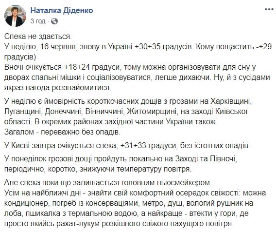В Украине завтра ожидается до +35