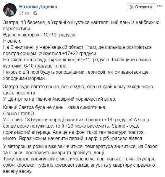 Завтра в Україні очікується найтепліший день