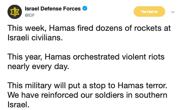 Армія Ізраїлю назвала число ракет, випущених з боку ХАМАС за тиждень