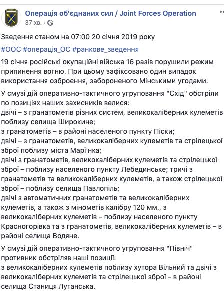 Бойовики за добу 16 разів порушили перемир'я на Донбасі