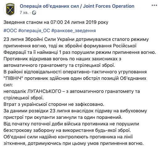На Донбасі від ранку утримується режим перемир'я