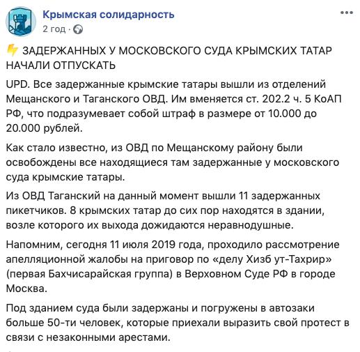 В Москве отпустили задержанных у Верховного суда крымских татар