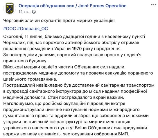 На Донбассе во время обстрела ранили гражданского