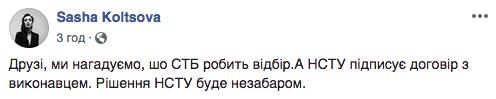 Представитель Украины на Евровидении-2019 официально не утвержден, - НСТУ