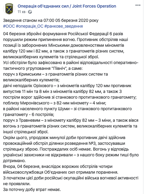 На Донбасі бойовики випустили майже 30 мін, поранені четверо українських військових