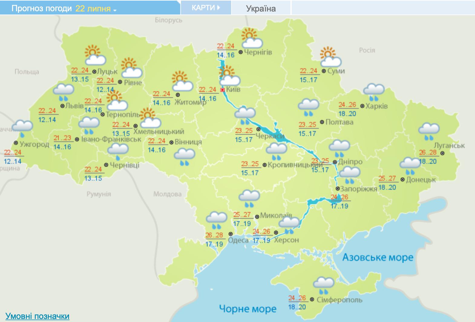 Похолодание продолжается, Украину накроют дожди: прогноз погоды на сегодня