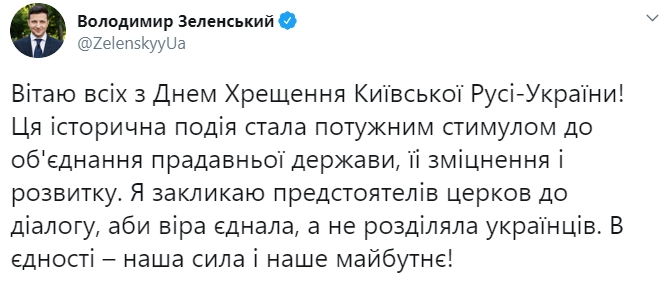 Зеленский призвал лидеров церквей к диалогу