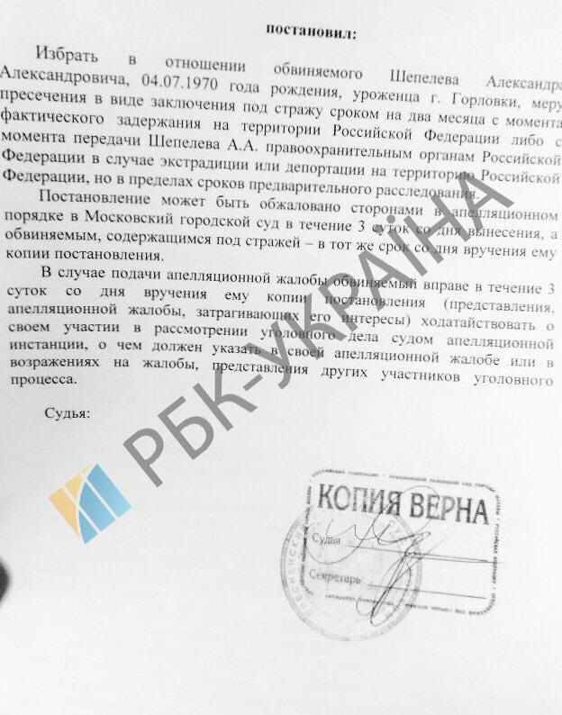 Зареєстровано провадження за заявою Шепелєва про побиття, - прокурор Кравченко - Цензор.НЕТ 2490