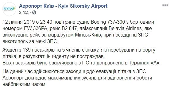 """В аэропорту """"Киев"""" самолет выкатился за посадочную полосу"""
