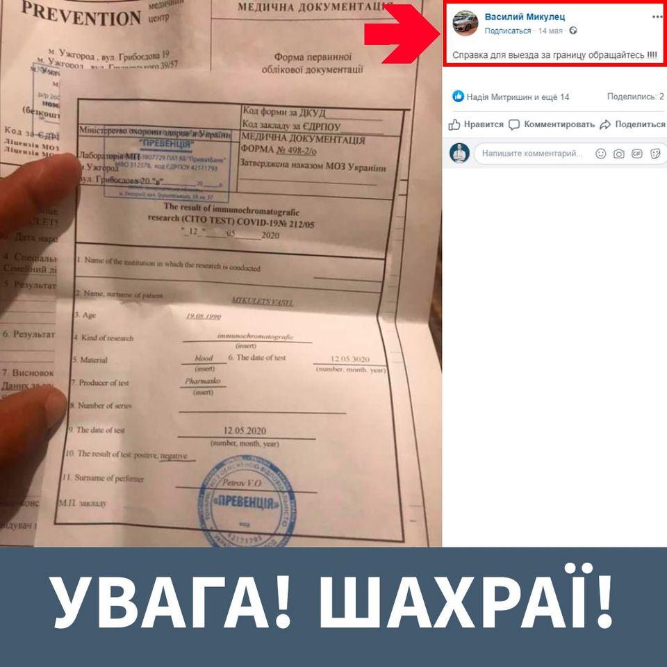 Українці масово скуповують довідки про відсутність COVID-19: ціна питання - 500 грн