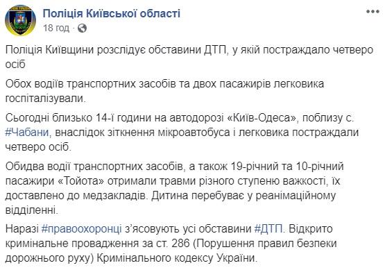 У Зеленского отреагировали на страшное ДТП с Кулебой и детьми