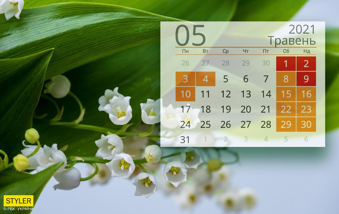 Вихідні та всі свята в травні 2021: нас чекає унікальний місяць