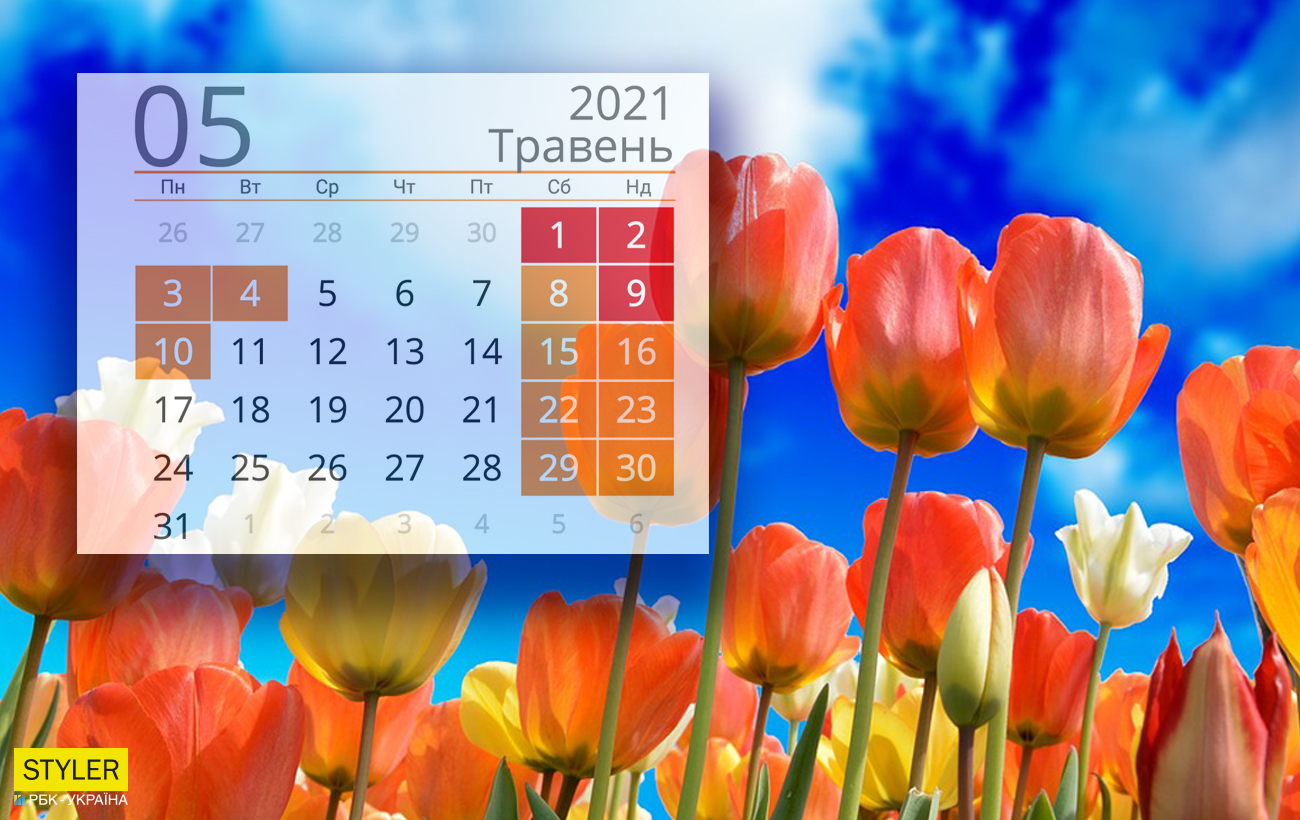 Праздники и выходные в мае 2021: такого месяца не было давно