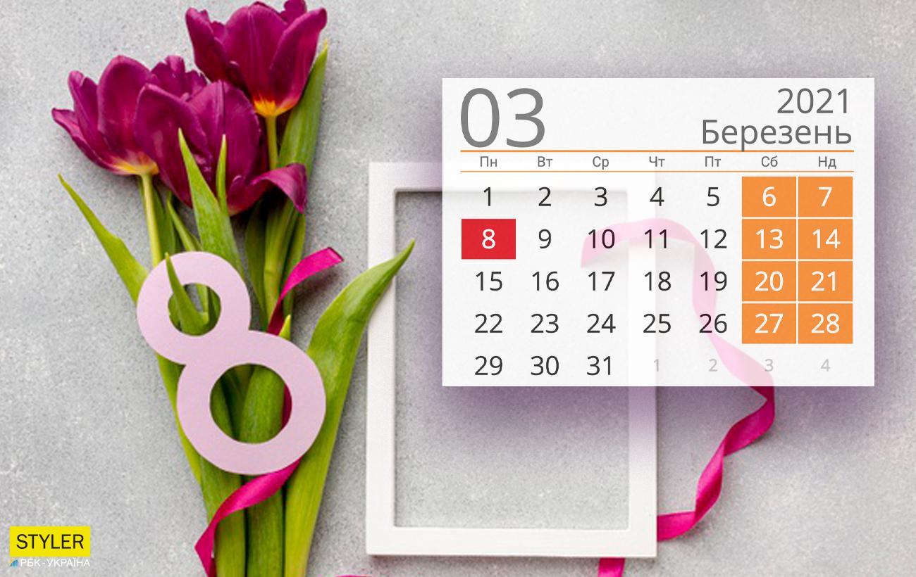 Праздники и выходные в марте 2021: появился календарь самых важных дат