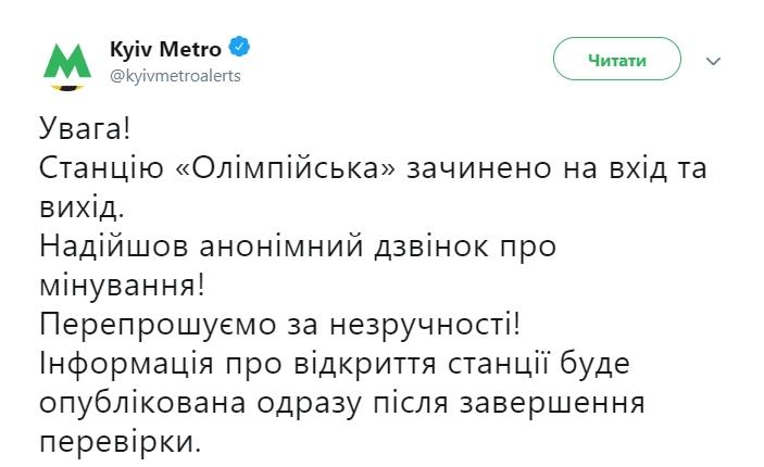 В Киеве заминировали станцию метро