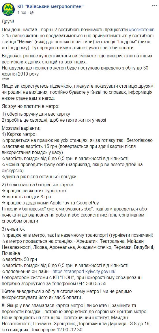 Киевское метро начнет отказываться от жетонов с 15 июля