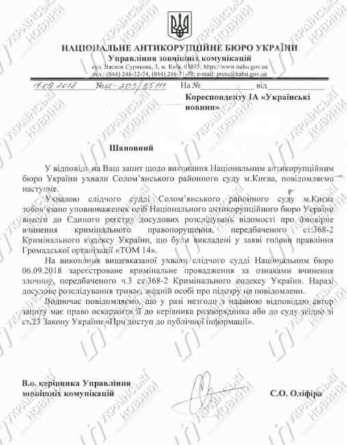 НАБУ открыло дело по факту незаконного обогащения Антона Геращенко