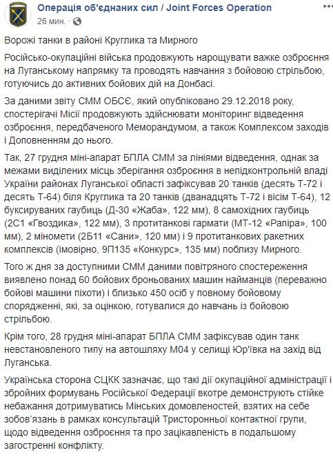 Спостерігачі ОБСЕ зафіксували російські танки у Луганській області