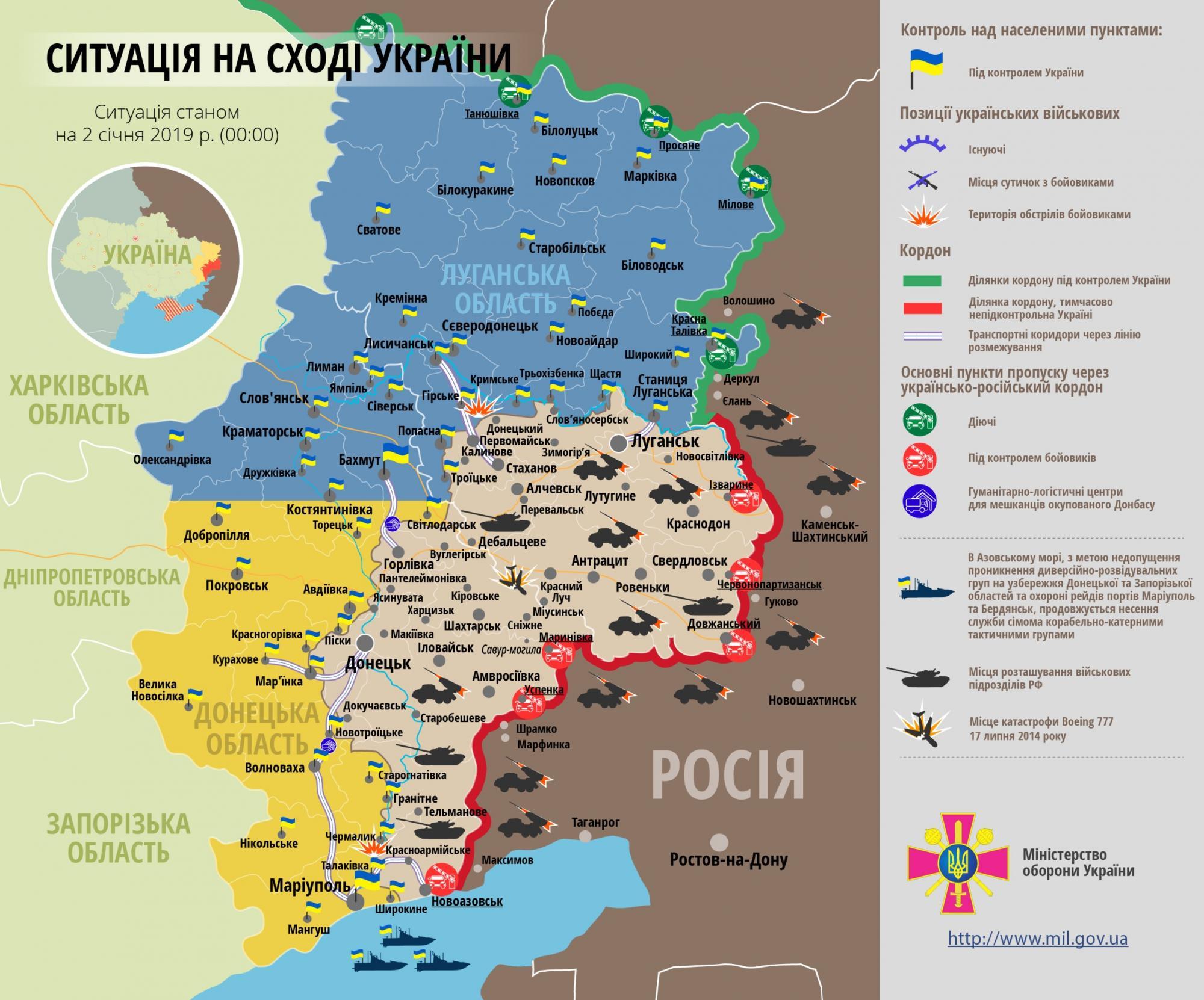 Ситуация на Донбассе по состоянию на 2 января 2019