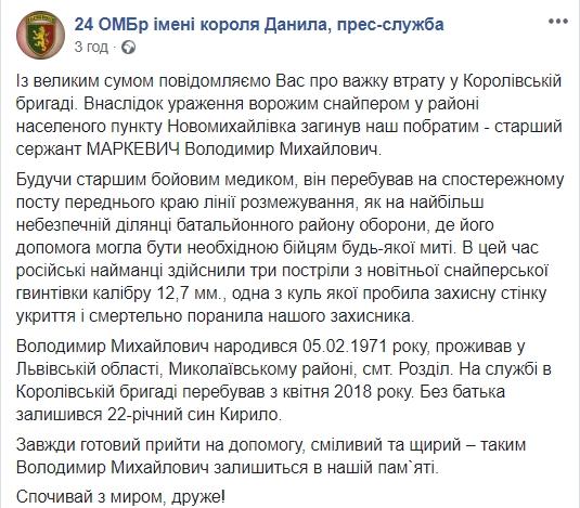 На Донбассе от пули снайпера погиб медик