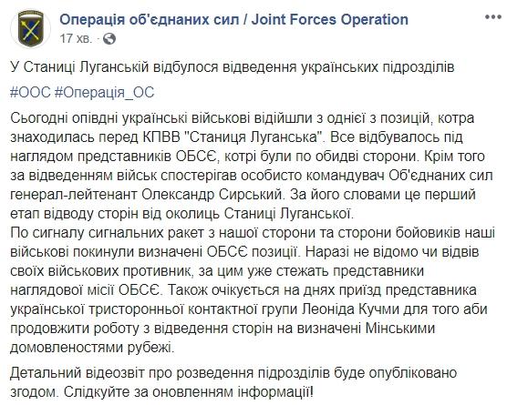 Українські військові почали відведення сил в Станиці Луганській