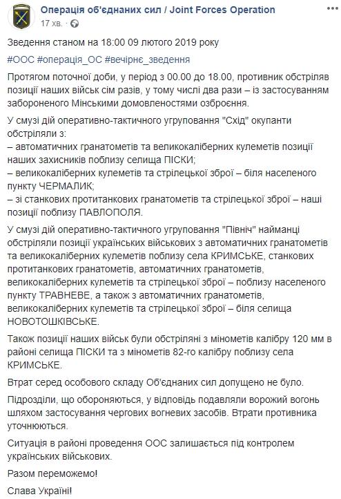 Бойовики 7 разів обстріляли підрозділи ООС на Донбасі