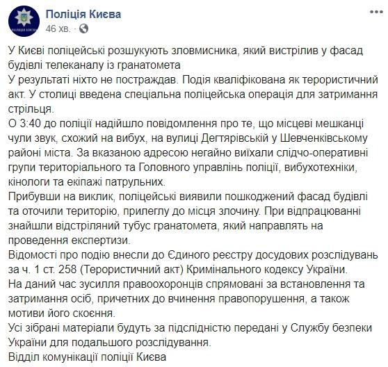"""В Киеве из гранатомета стреляли в здание телеканала """"112 Украина"""""""