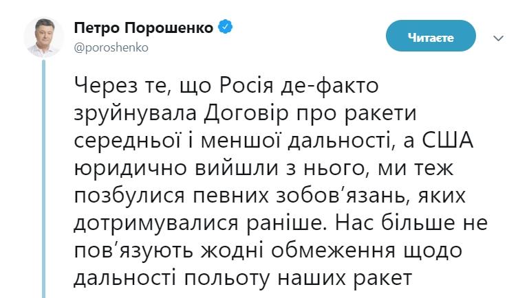 Высокоточное ракетное оружие позволит Украине сдержать агрессию РФ, - Порошенко