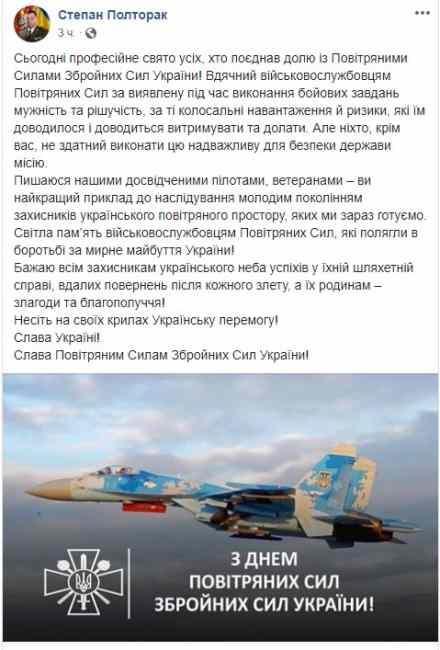 В Украине сегодня отмечают День Воздушных сил