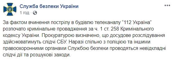 СБУ отреагировала на обстрел телеканала в Киеве