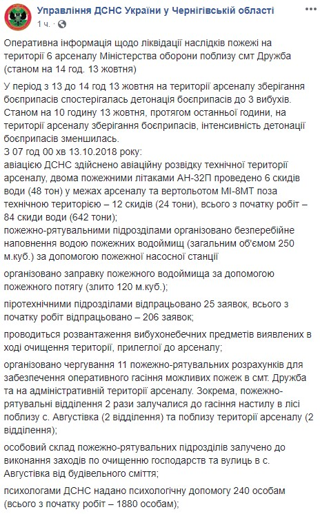 У Чернігівській області спостерігається детонація боєприпасів - за годину до трьох вибухів