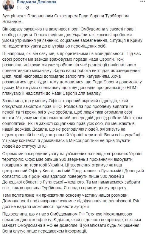 Ягланд считает, что за теракт в Керчи должна нести ответственность Россия