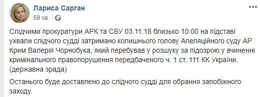 В Киеве задержали экс-председателя Апелляционного суда Крыма Чернобука