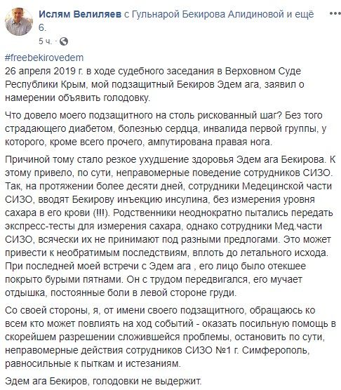 Бекиров намерен начать голодовку