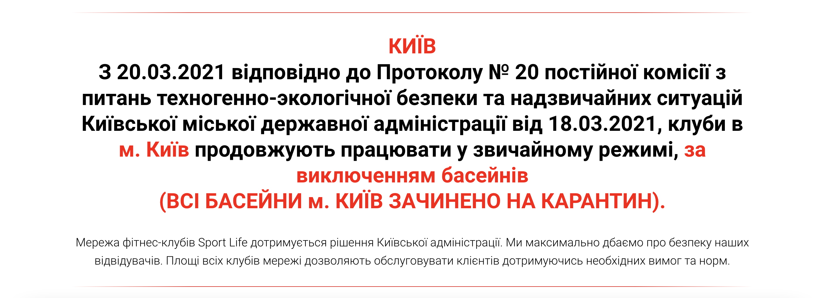 """В Києві мережа фітнес-клубів """"Спорт Лайф"""" порушує карантин"""
