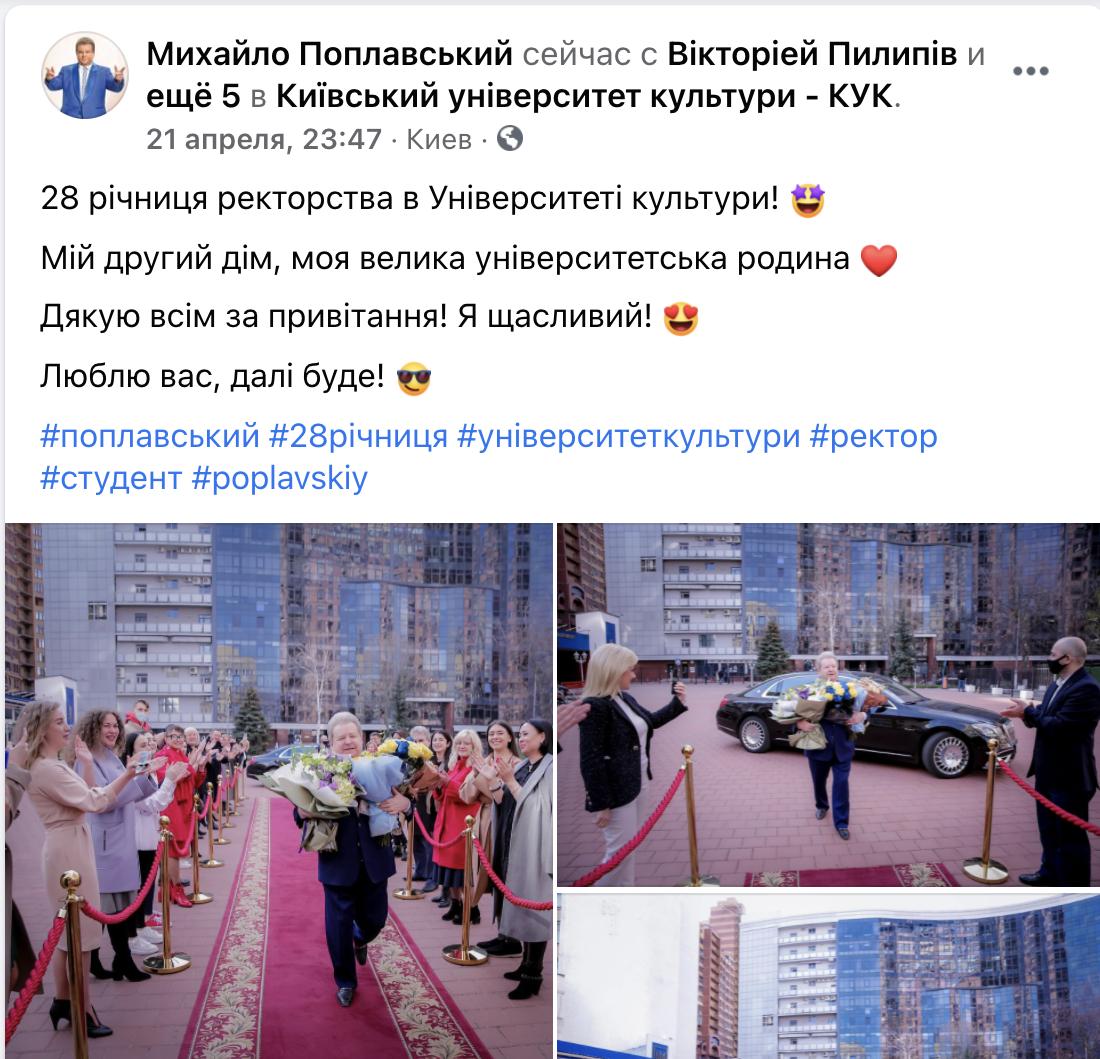 Михайло Поплавський відзначив 28-річницю ректорства в університеті культури