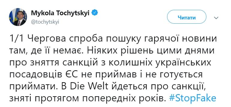 В МИД прокомментировали снятие санкций с окружения Януковича