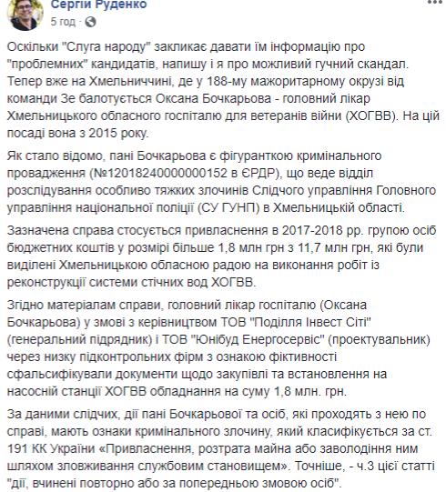 """Мажоритарщик от """"Слуги народа"""" оказался фигурантом уголовного дела, - журналист"""