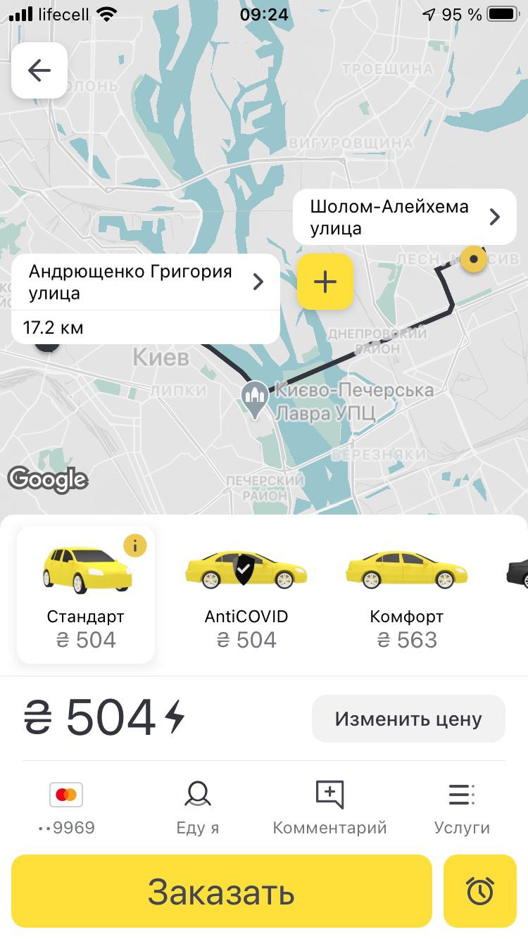 Первый день локдауна в Киеве: транспорт пустой, такси втридорога, а в службах доставки завал