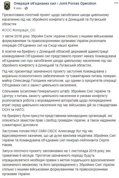 В Україні з 1 листопада запустять пілотний проект для захисту цивільному населення на Донбасі