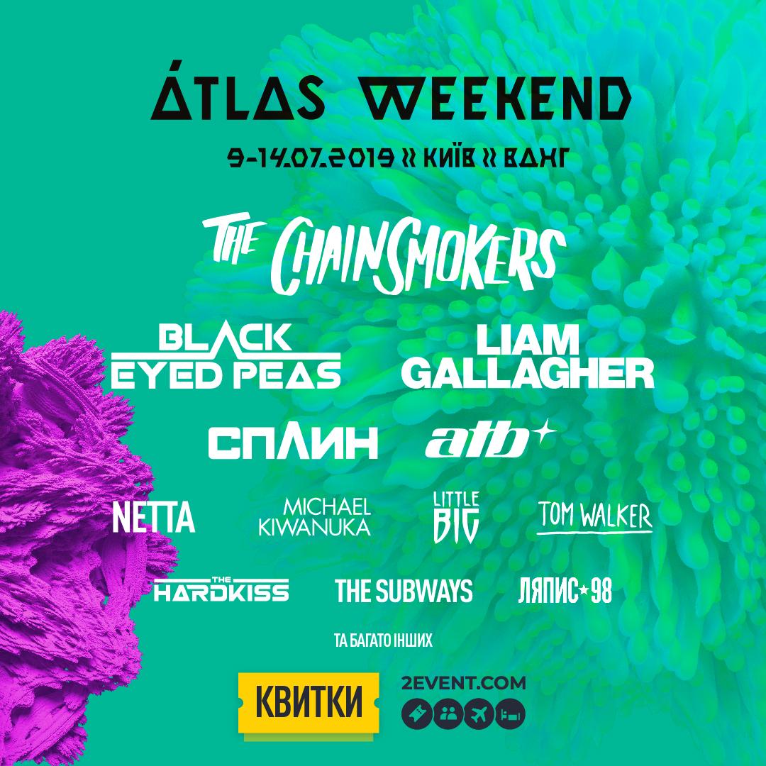 Atlas Weekend 2019: кто выступает, где и когда (ПРОГРАММА)|В дороге - сайт о путешествиях и приключениях